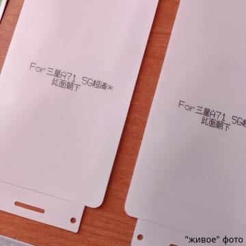 Гидрогелевая защитная плёнка для смартфона Samsung Galaxy A71, в комплект входят 2 плёнки, бронированная плёнка, полноэкранная плёнка (закрывает экран смартфона полностью), клеится к экрану смартфона всей поверхностью, клеится без использования жидкости, самовосстанавливающаяся плёнка, не влияет на чувствительность сенсора, не искажает цвета, олеофобное покрытие, пластиковый держатель для точного позиционирования плёнки на экране, шпатель для разглаживания плёнки, Киев