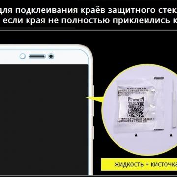 Набор для подклеивания краёв защитного стекла (с кисточкой), Nillkin, Bonaier, Mocolo, Nelanz, Carkoci, Киев