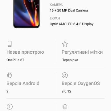 Смартфон OnePlus 6T (8 + 128 Гб), стеклянный корпус с алюминиевой рамой, 2 SIM-карты, 3G CDMA, 4G LTE, Snapdragon 845, 8 Гб RAM + 128 Гб ROM, экран 6,41'' Optic AMOLED 2340*1080, 19,5:9, Gorilla Glass 6, двойная основная камера 16 +20 MP, фронтальная камера 16 MP, Dirac HD Sound, аккумулятор 3700 мА/ч, быстрая зарядка Dash Charge, сканер отпечатков пальцев, встроенный в экран, Wi-Fi, Bluetooth 5.0, GPS, OTG, NFC, USB Type-C, Android 9, УКРАЇНСЬКА МОВА, РУССКИЙ ЯЗЫК, GOOGLE PLAY, GOOGLE PAY, Gpay, Киев