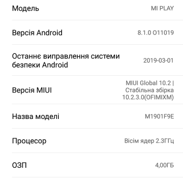 Смартфон Xiaomi Mi Play (4 + 64 Гб, с поддержкой CDMA), 2 SIM-карты, CDMA, Intertelecom, Интертелеком, 4G LTE, Mediatek Helio P35, PowrVR GE8320, отдельный слот для карт памяти до 256 Gb, экран 5,84'' IPS 2280 * 1080, 19:9, двойная основная камера 12 MP + 2 MP, селфи камера 8 MP, аккумулятор 3000 мА/ч, сканер отпечатков пальцев, Wi-Fi, Bluetooth 4.2, GPS, FM Radio, OTG, microUSB, MIUI 10, Android 8.1, УКРАЇНСЬКА МОВА, РУССКИЙ ЯЗЫК, GOOGLE PLAY, Киев