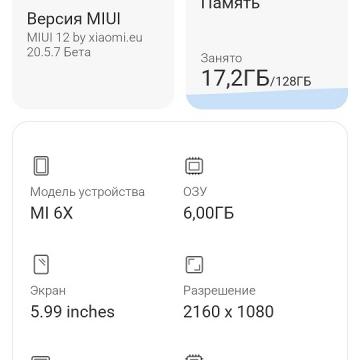 Смартфон Xiaomi Mi6X (6 + 128 Гб, с поддержкой CDMA), цельнометаллический корпус, 2 SIM-карты, Intertelecom, Интертелеком, 4G LTE, Snapdragon 660, 6 Гб RAM + 128 Гб ROM, экран 5,99'' IPS 2160 * 1080, 18:9, 2,5D, двойная основная камера 20 MP + 12 MP, селфи камера 20 MP, светодиодные вспышки на основной и на селфи камерах, аккумулятор 3010 мА/ч, сканер отпечатков пальцев, Wi-Fi, Bluetooth 5.0, GPS, OTG, инфракрасный порт, USB Type-C, MIUI 12, Android 9, УКРАЇНСЬКА МОВА, РУССКИЙ ЯЗЫК, GOOGLE PLAY, Киев