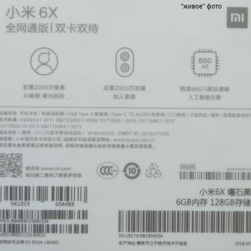 Смартфон Xiaomi Mi6X (6 + 128 Гб, с поддержкой CDMA), цельнометаллический корпус, 2 SIM-карты, 4G LTE, Snapdragon 660, 6 Гб RAM + 128 Гб ROM, экран 5,99'' IPS 2160 * 1080, 18:9, 2,5D, двойная основная камера 20 MP + 12 MP, селфи камера 20 MP, светодиодные вспышки на основной и на селфи камерах, аккумулятор 3010 мА/ч, сканер отпечатков пальцев, Wi-Fi, Bluetooth 5.0, GPS, OTG, инфракрасный порт, USB Type-C, MIUI 9, Android 8.1, УКРАЇНСЬКА МОВА, РУССКИЙ ЯЗЫК, GOOGLE PLAY, Киев