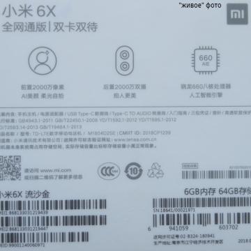 Смартфон Xiaomi Mi6X (6 + 64 Гб, с поддержкой CDMA), цельнометаллический корпус, 2 SIM-карты, 4G LTE, Snapdragon 660, 6 Гб RAM + 64 Гб ROM, экран 5,99'' IPS 2160 * 1080, 18:9, 2,5D, двойная основная камера 20 MP + 12 MP, селфи камера 20 MP, светодиодные вспышки на основной и на селфи камерах, аккумулятор 3010 мА/ч, сканер отпечатков пальцев, Wi-Fi, Bluetooth 5.0, GPS, OTG, инфракрасный порт, USB Type-C, MIUI 10, Android 8.1, УКРАЇНСЬКА МОВА, РУССКИЙ ЯЗЫК, GOOGLE PLAY, Киев