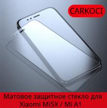 Матовое защитное стекло Carkoci (Triple Strong Matte) для смартфона Xiaomi Mi5X / Xiaomi Mi A1, закалённое стекло, бронированное стекло, 9H, антибликовое покрытие, олеофобное покрытие, Киев