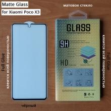 Матовое защитное стекло AG Matte Glass для смартфона Xiaomi Poco X3, показатель по минералогической шкале твёрдости 9H, в 3 раза более устойчиво к царапинам, чем обычная защитная плёнка, не влияет на чувствительность сенсора, антибликовое покрытие, олеофобное покрытие, набор для подклеивания краёв защитного стекла, liquid, Киев