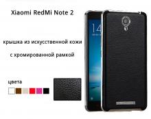 Задняя крышка для Xiaomi RedMi Note 2 (искусственная кожа + хромированная рамка), чёрный, белый, красный, золотой, розовый, коричневый, Киев