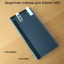 Защитная плёнка для смартфона Xiaomi Mi3, глянцевая защитная плёнка, матовая защитная плёнка, Киев