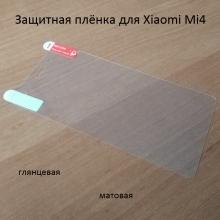 Защитная плёнка для смартфона Xiaomi Mi4, глянцевая защитная плёнка, и матовая защитная плёнка, Киев