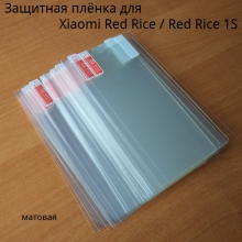 Защитная плёнка для смартфона Xiaomi Red Rice / Red Rice 1S, матовая защитная плёнка, Киев