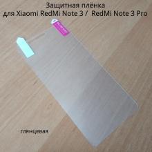 Защитная плёнка для смартфона Xiaomi RedMi Note 3 / RedMi Note 3 Pro, глянцевая защитная плёнка, Киев